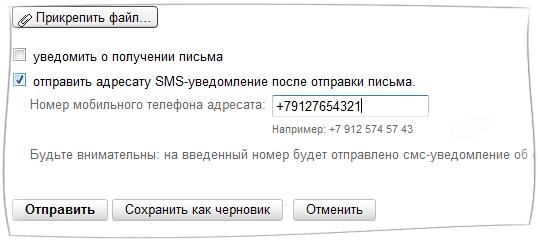 Как сделать смс оповещение на яндекс почте