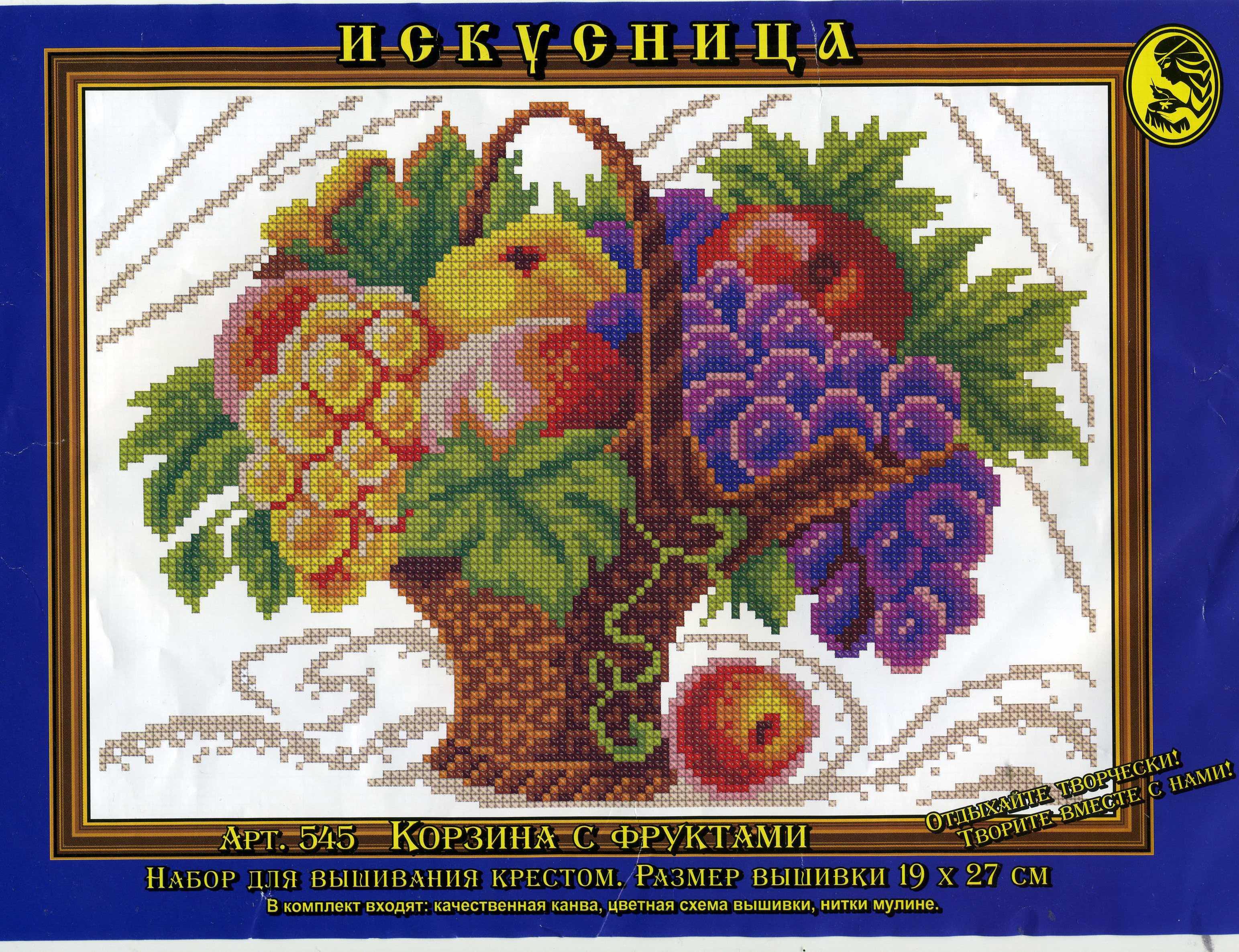 Корзина с фруктами (19*27см). вышивка крестом. схемы для вышивания.