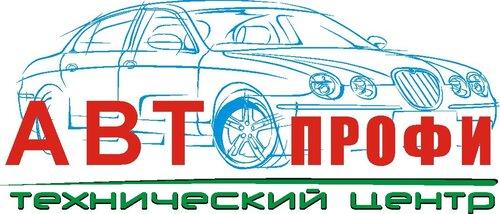 """Логотип """"Автопрофи"""""""