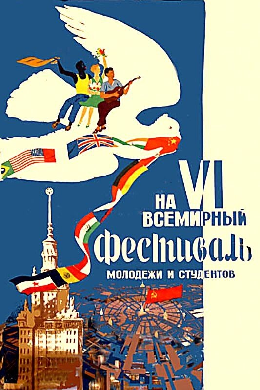 На VI Всемирный фестиваль молодежи студентов 1957 г.