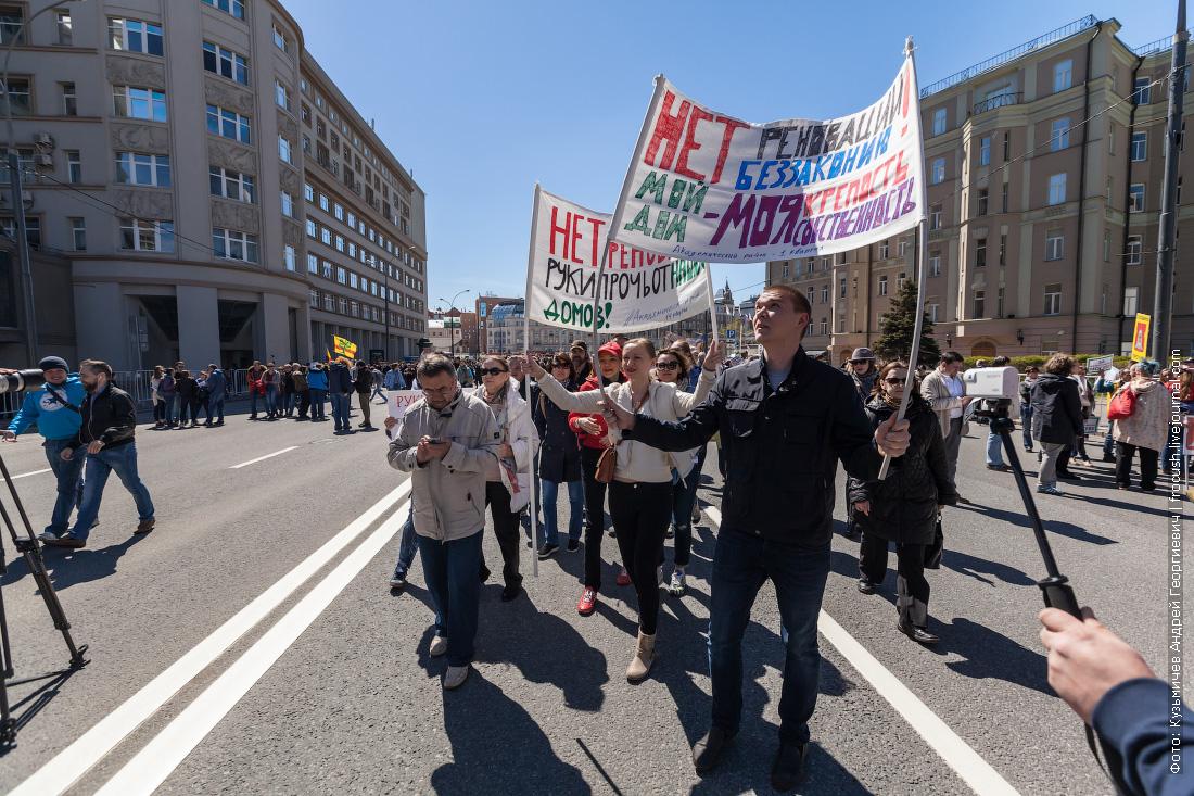 москвичи против закона о реновации митинг 14 мая 2017