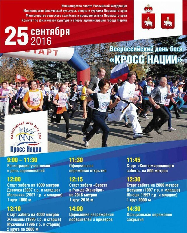 Программа Кросс Нации 2016 Пермь.jpg