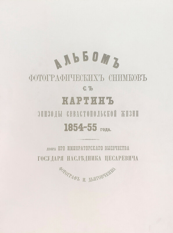 Эпизоды Севастопольской жизни 1854-1855 года