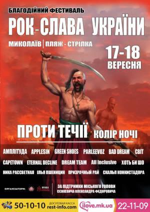 """Фест """"Рок-Слава Украине"""" в Николаеве!"""
