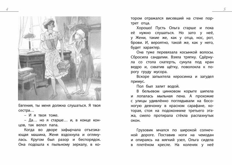 1211_5-tch_Timur i ego komanda_152_RL-page-003.jpg