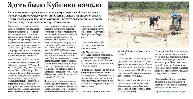 Статья о раскопках в газете Вести Кубинки от 4 июня 2016 года