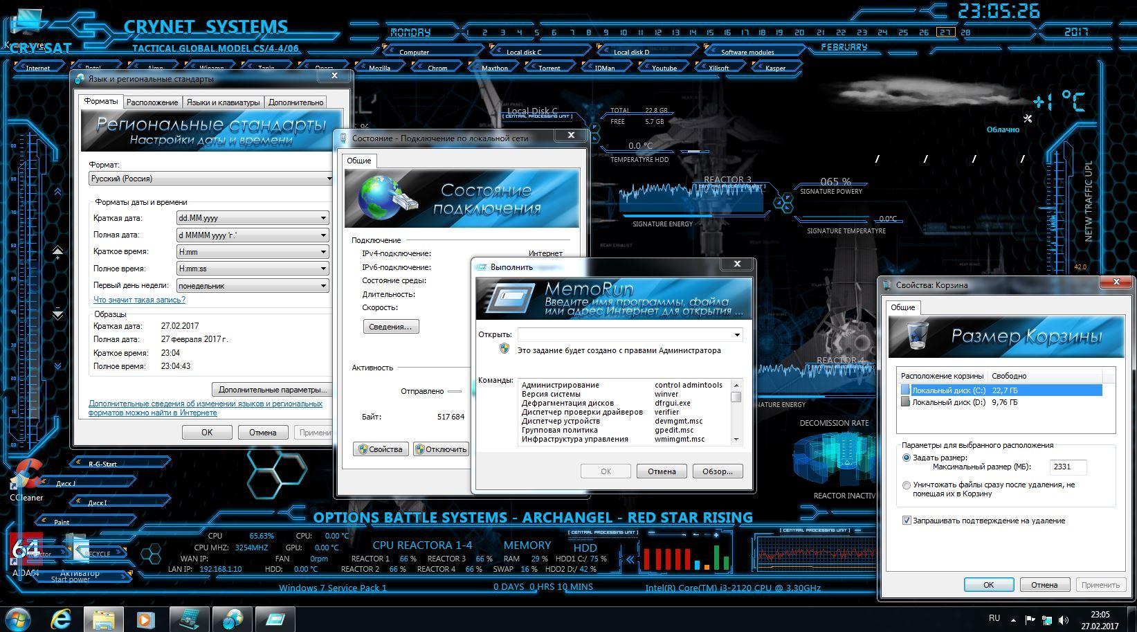 Unlocker скачать для Windows 7 торрент