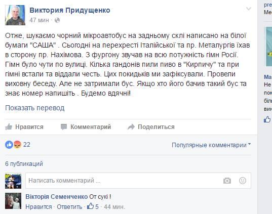 рус гимн в марике.jpg