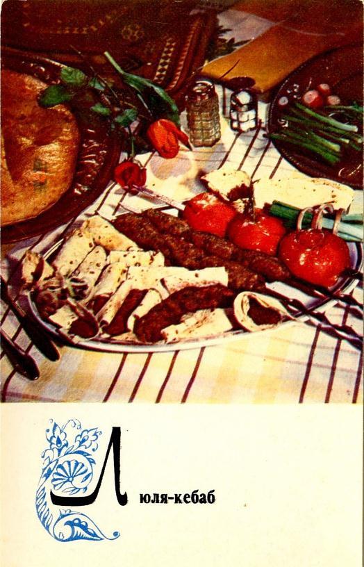 ссср открытки блюда кухонь мира могу