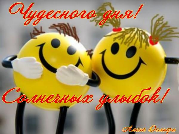 Чудесного дня! Солнечных улыбок! День улыбки! открытки фото рисунки картинки поздравления