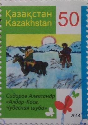 2014 № 901 из серии Рисуют дети на тему Герои казахских сказок про шубу 50