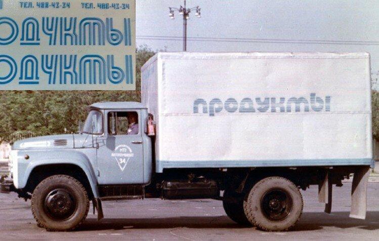ZIL130-34avtokombinat1980 (1).jpg