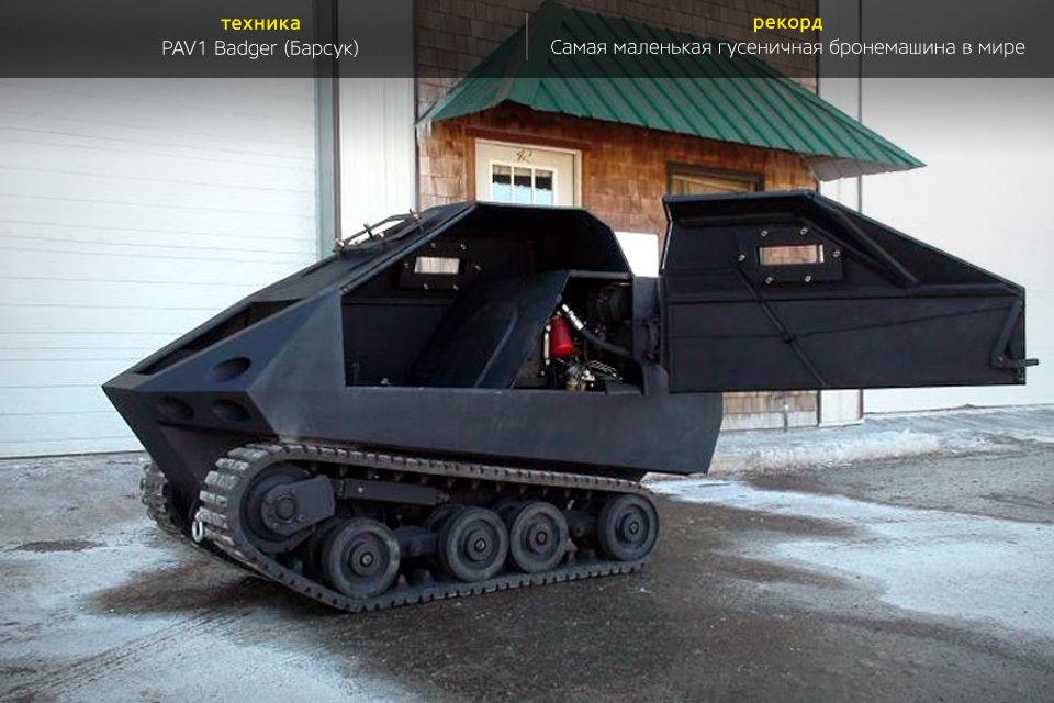 Разработка компании Howe and Howe Technologies для спецподразделений американской полиции. У «Барсук