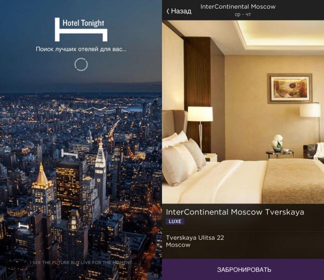 Благодаря Hotel Tonight арендуем гостиницы соскидкой. Приложение работает попринципу срочной брони