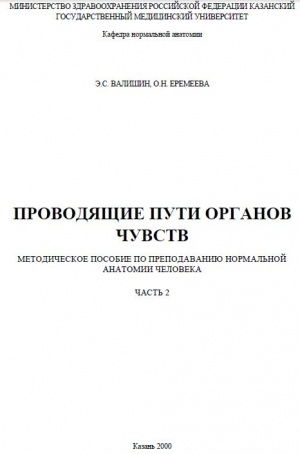 Аудиокнига Проводящие пути органов чувств - Валишин Э.С.