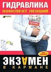 Аудиокнига Гидравлика. Конспект лекций - Бабаев Н.А.