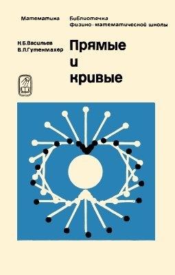 Аудиокнига Прямые и кривые - Васильев Н.Б., Гутенмахер В.Л.