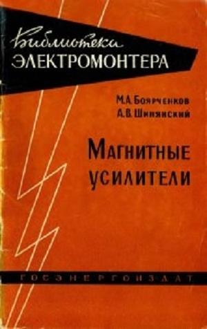 Аудиокнига Магнитные усилители - Боярченков М.А.