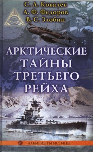 Аудиокнига Арктические тайны третьего рейха. - Ковалёв С.А., Фёдоров А.Ф.,Злобин В.С.