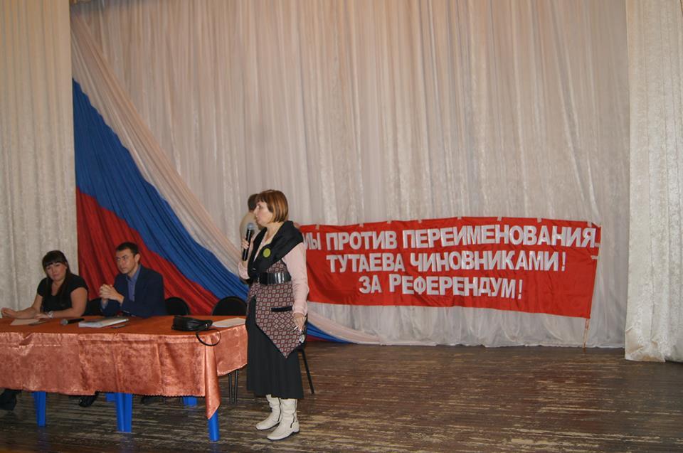 Тема переименования Тутаева в Романов-Борисоглебск снова актуальна