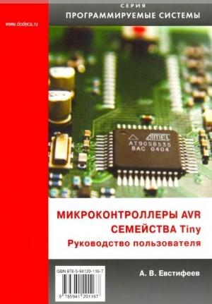 Аудиокнига Микроконтроллеры AVR семейства Tiny - Евстифеев А.В.