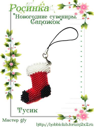 """Галерея мастерской Снегурочки """"Новогодние сувениры. Сапожок"""" 0_1300d7_d982b982_L"""