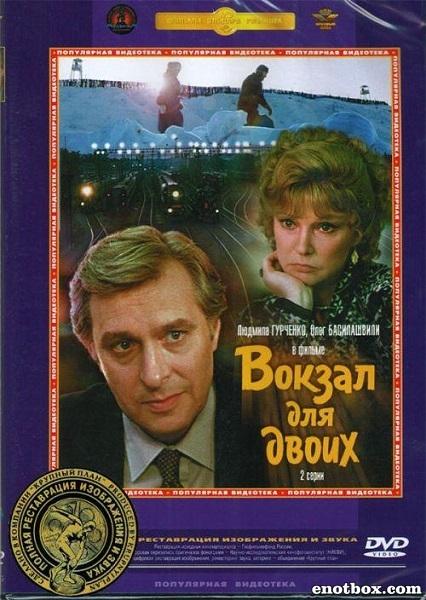 Вокзал для двоих (1982/DVDRip) + 1080i