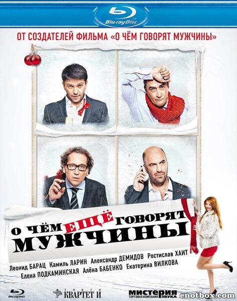 О чём ещё говорят мужчины (2011/BDRip/HDRip)