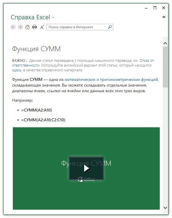 Рис. 2. Окно со справочной информацией по функции СУММ