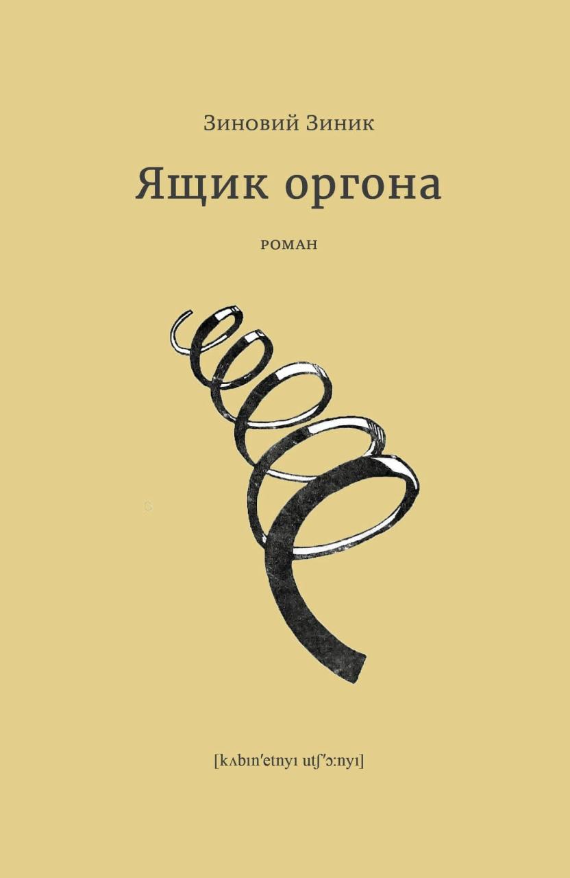 Zinik-cover-09-06-декабря-2016.jpg