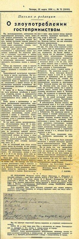 Сталинская Россия глазами Мартина Манхофа