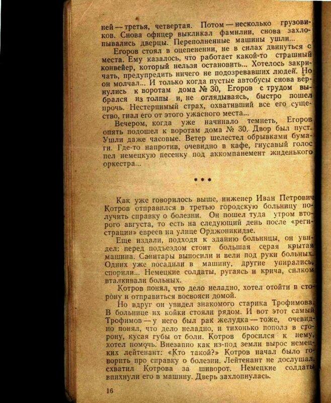 Пётр Игнатов Подполье Краснодара (17).jpg