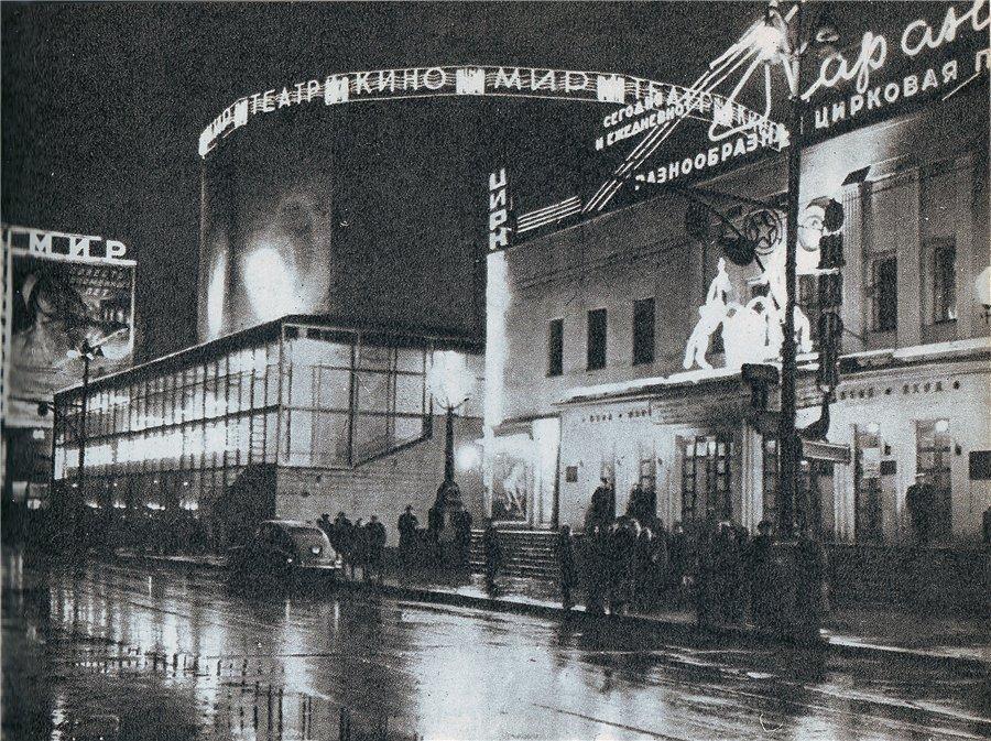 3549 Цирк на Цветном бульваре и кинотеатр «Мир» 61 н. грановский.jpg
