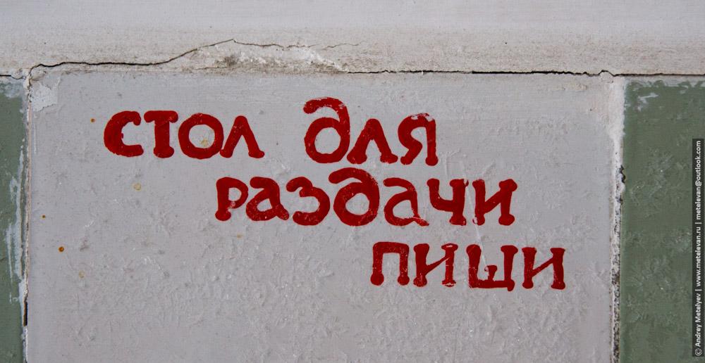 стол для раздачи пищи - надпись на стене
