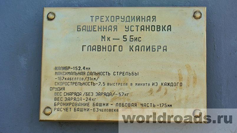 Крейсер «Михаил Кутузов»
