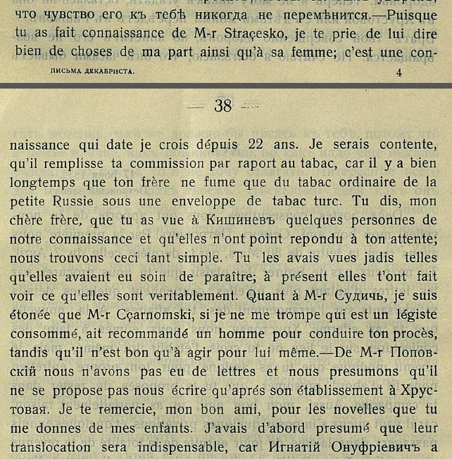 3.17 Июня 1832 -1.jpg