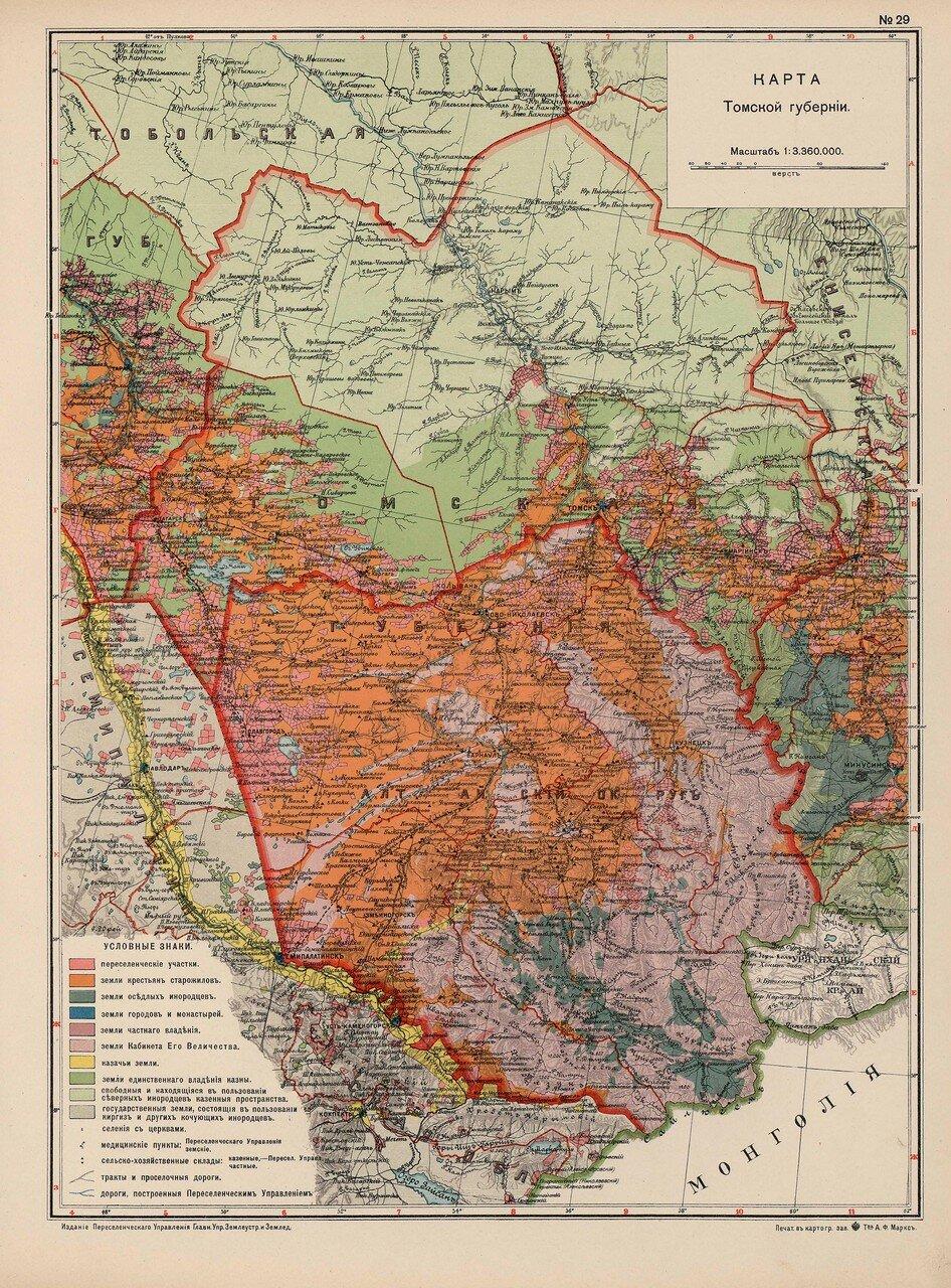 25. Карта Томской губернии