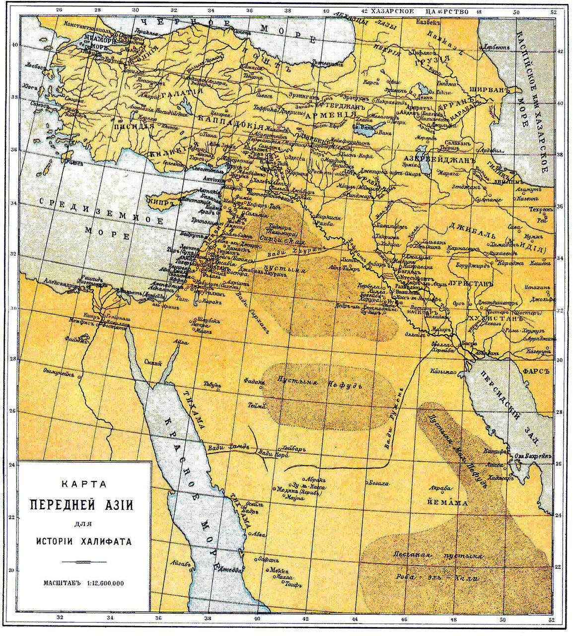 Передняя Азия периода халифата