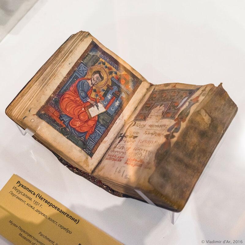 Рукопись (Четвероевангелие). Иерусалим. 1351 г.