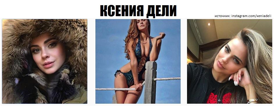 КСЕНИЯ ДЕЛИ из шоу Секретный Миллионер фото, видео, инстаграм, молдавская модель жена египетского миллиардера