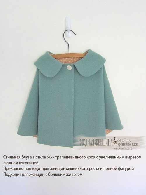 короткие блузки вариант для маленького роста