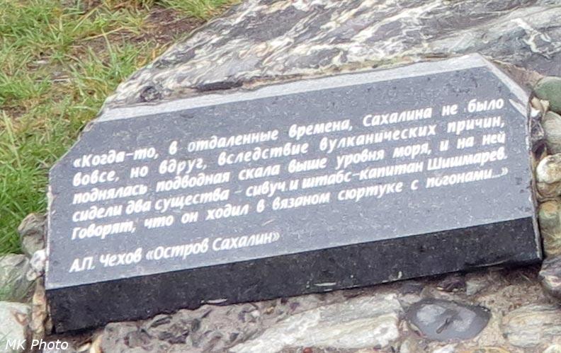 Чеховская цитата