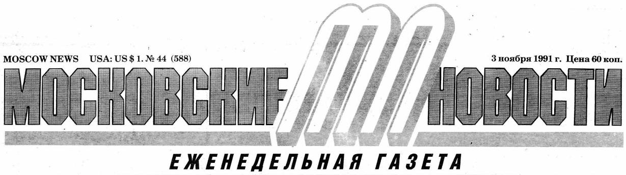Московские Новости-1991-11-03