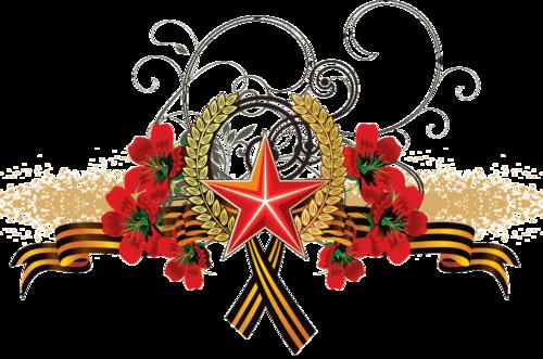 Открытка. С Днем Победы! 9 мая.  Георгиевская ленточка и звезда открытка поздравление картинка