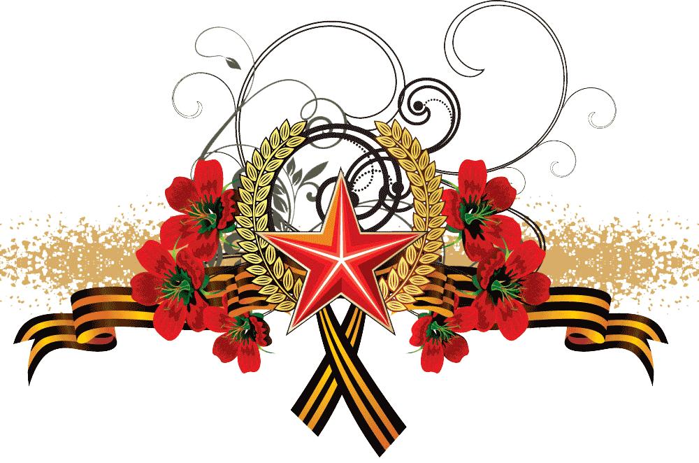 Открытка. С Днем Победы! 9 мая.  Георгиевская ленточка и звезда открытки фото рисунки картинки поздравления