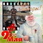 Открытка. С Днем Победы! 9 мая. Прошлое и настоящее открытки фото рисунки картинки поздравления