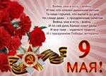 Открытка. С Днем Победы! 9 мая. С Праздником победы, ветераны открытки фото рисунки картинки поздравления