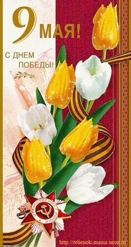 Открытка. С Днем Победы! 9 мая. Тюльпаны белые и желтые открытка поздравление картинка