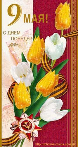 Открытка. С Днем Победы! 9 мая. Тюльпаны белые и желтые открытки фото рисунки картинки поздравления