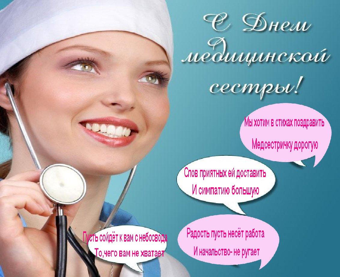С днем медицинской сестры! Пожелания! открытки фото рисунки картинки поздравления